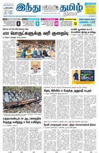 The Hindu Tamil - ஜூலை 02, 2018