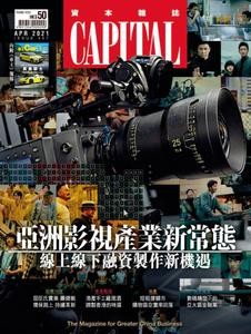 Capital 資本雜誌 - 四月 2021