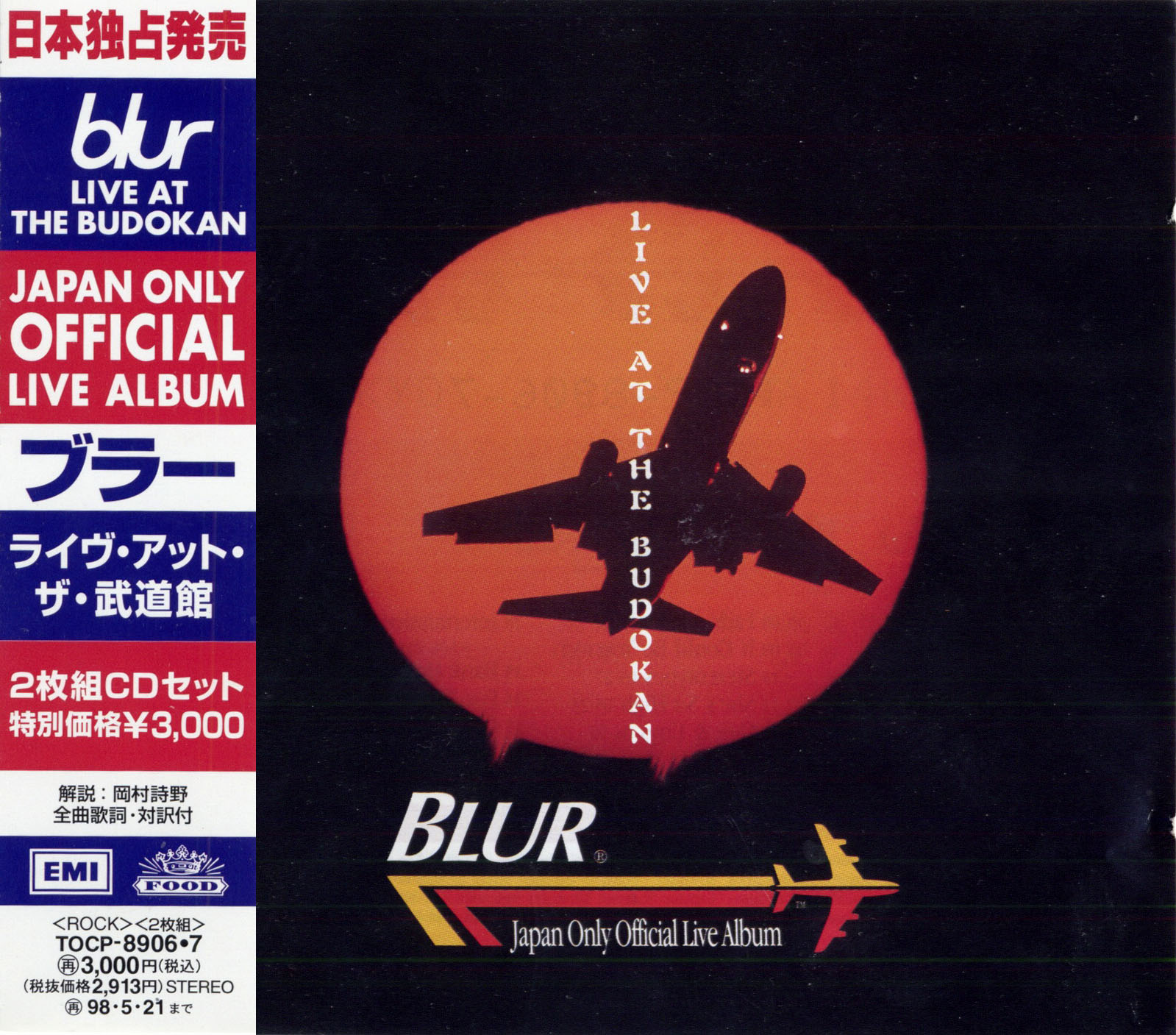 Blur – Complete Studio Albums Collection 1991-2003 [Japanese Releases] 20 CD [Re-Up]