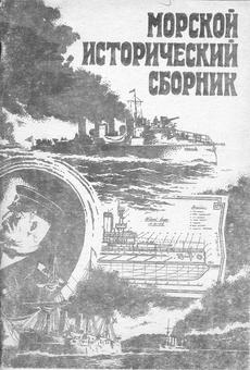 Морской исторический сборник (выпуск 1)