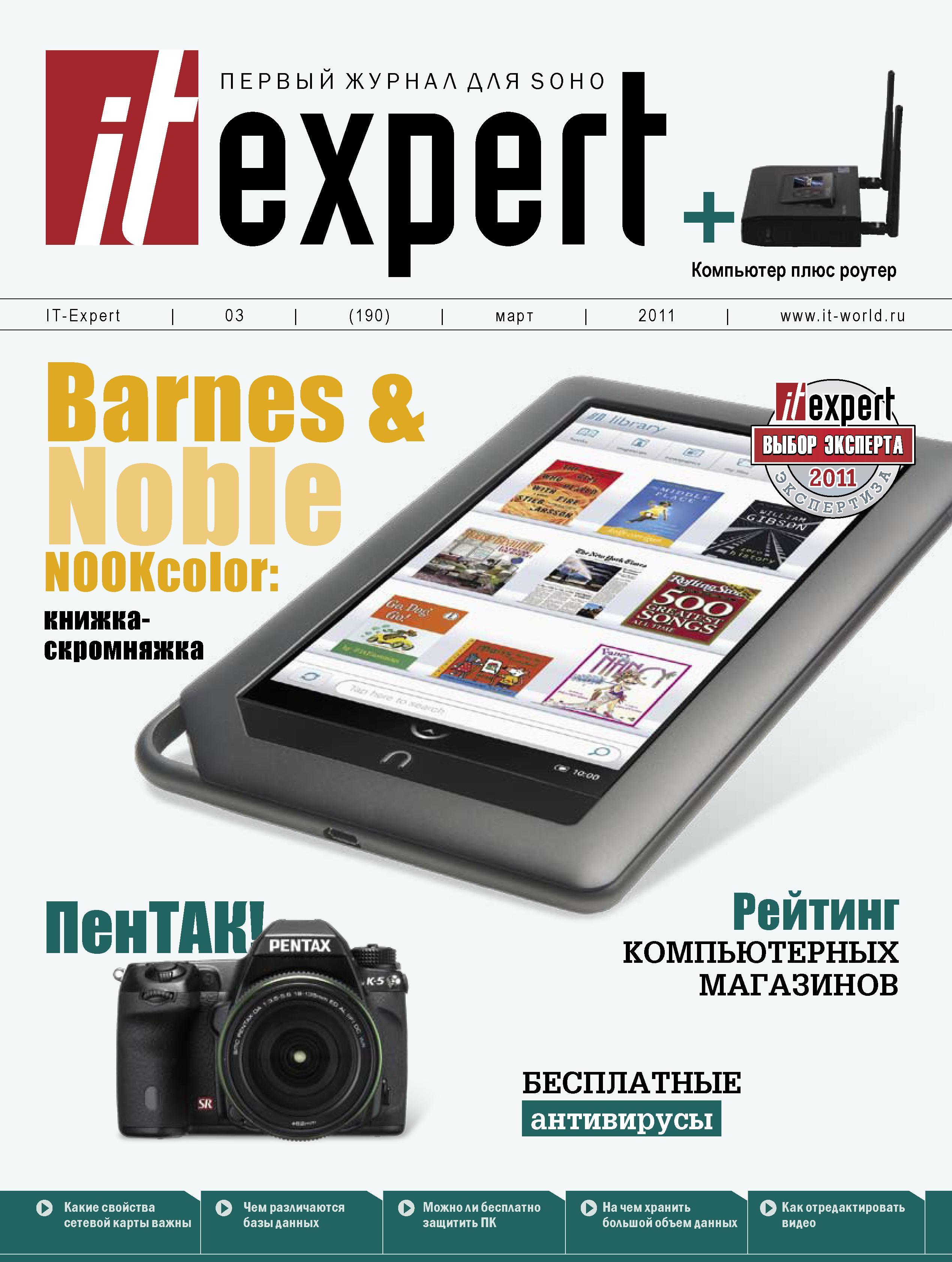 IT Expert №3 (март 2011)