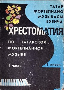 The Most Incredible Tatar Music Book