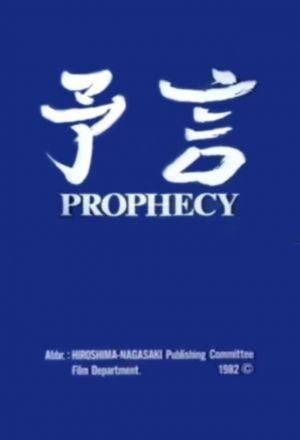 Hiroshima-Nagasaki Pub. Committee - Prophecy (1982)