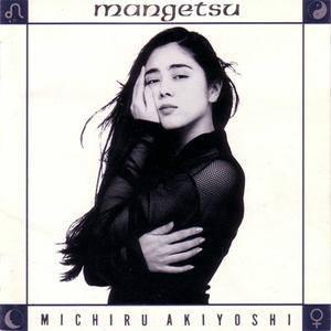 Michiru Akiyoshi - Mangestu (1991) {Virgin Japan} [Monday Michiru] **[RE-UP]**