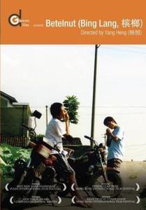 Betelnut (2006) Binglang