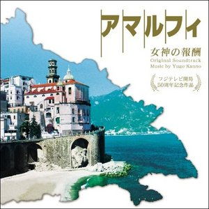 Amalfi - Rewards of the Goddess (OST)