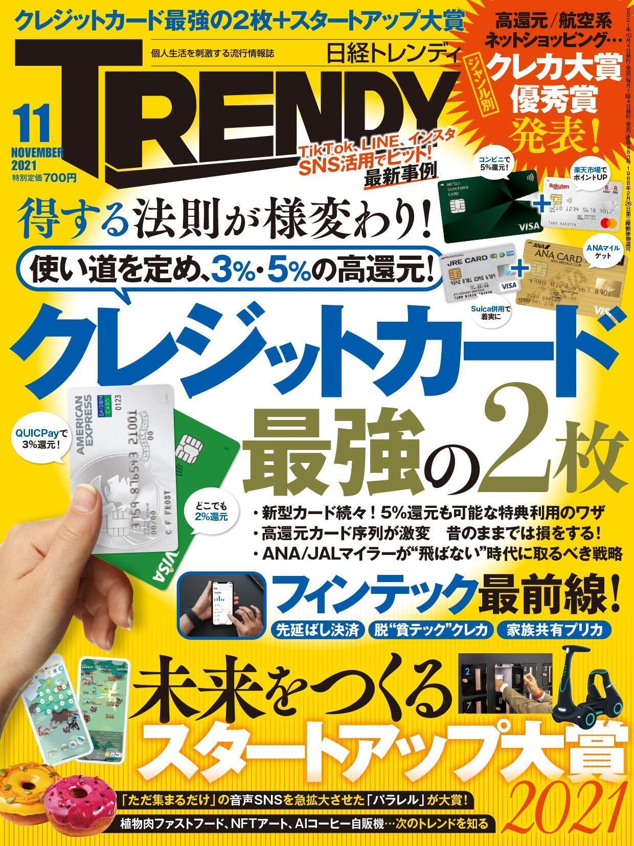 日経トレンディ – 10月 2021