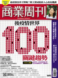 Business Weekly 商業周刊 - 11 五月 2020