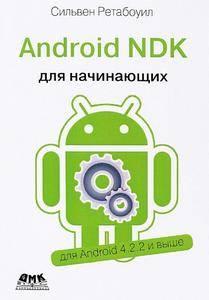 Android NDK — руководство для начинающих