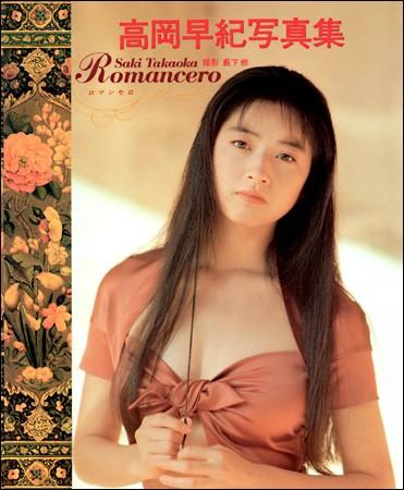 Romancero - Saki Takaoka (1990)