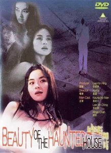 Beauty Of The Haunted House (1998)
