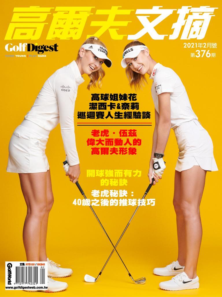 Golf Digest Taiwan 高爾夫文摘 - 二月 2021