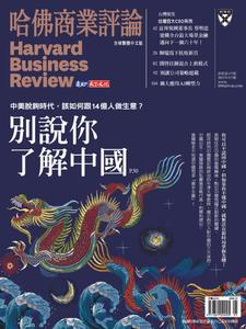Harvard Business Review Complex Chinese Edition 哈佛商業評論 - 五月 2021