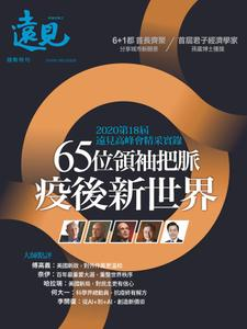 Global Views Monthly Special 遠見雜誌特刊 - 十二月 2020