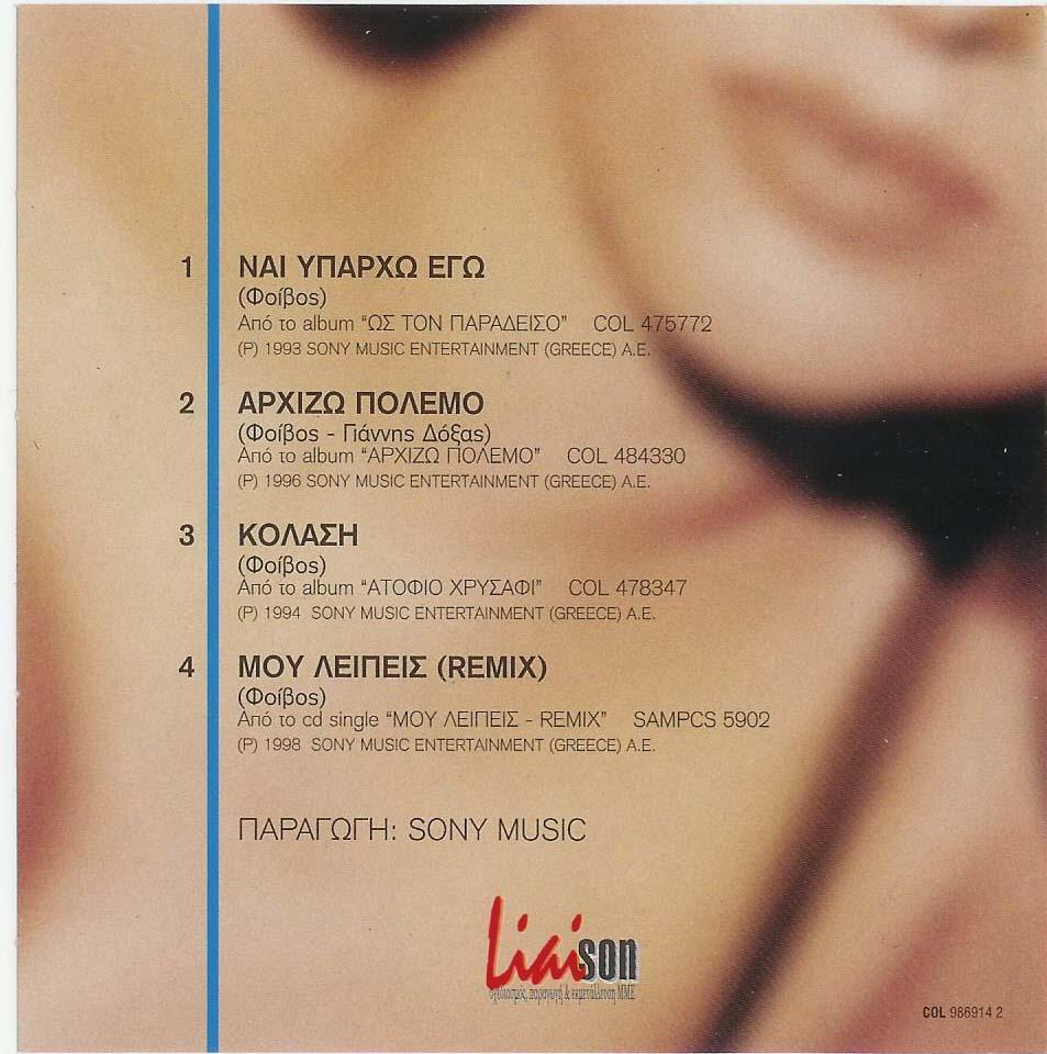 Kaiti Garbi - 18 Album - 13-18