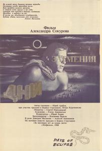 Days of Eclipse (1988) Dni zatmeniya