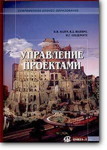 И. И. Мазур, В. Д. Шапиро, Н. Г. Ольдерогге, «Управление проектами. Учебное пособие» (2-е издание)