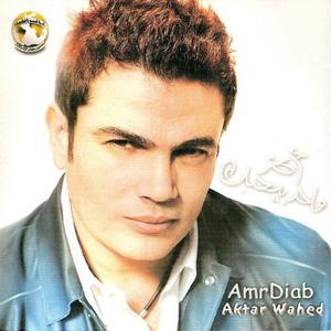 Amr Diab - Aktar Wahed (2001) - Arabic music