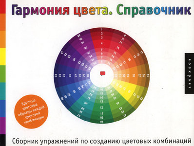 Гармония цвета. Справочник. Сборник упражнений по созданию цветовых комбинаций
