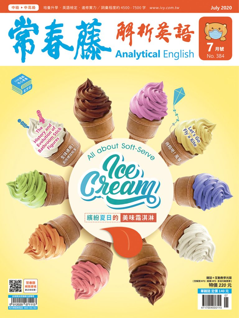 Ivy League Analytical English 常春藤解析英語 - 六月 2020