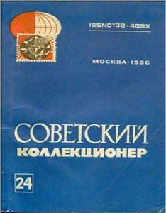 Советский коллекционер. 1986, 24