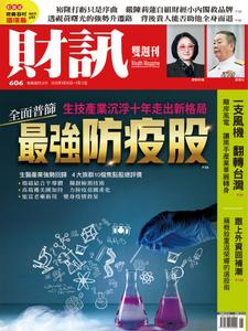 Wealth Magazine 財訊雙週刊 - 30 四月 2020