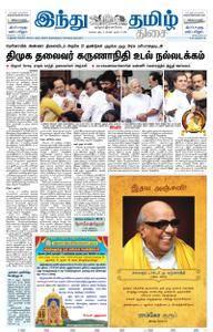 The Hindu Tamil - ஆகஸ்ட் 09, 2018