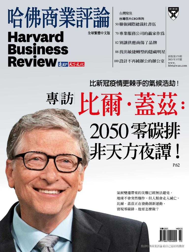 Harvard Business Review Complex Chinese Edition 哈佛商業評論 - 三月 2021