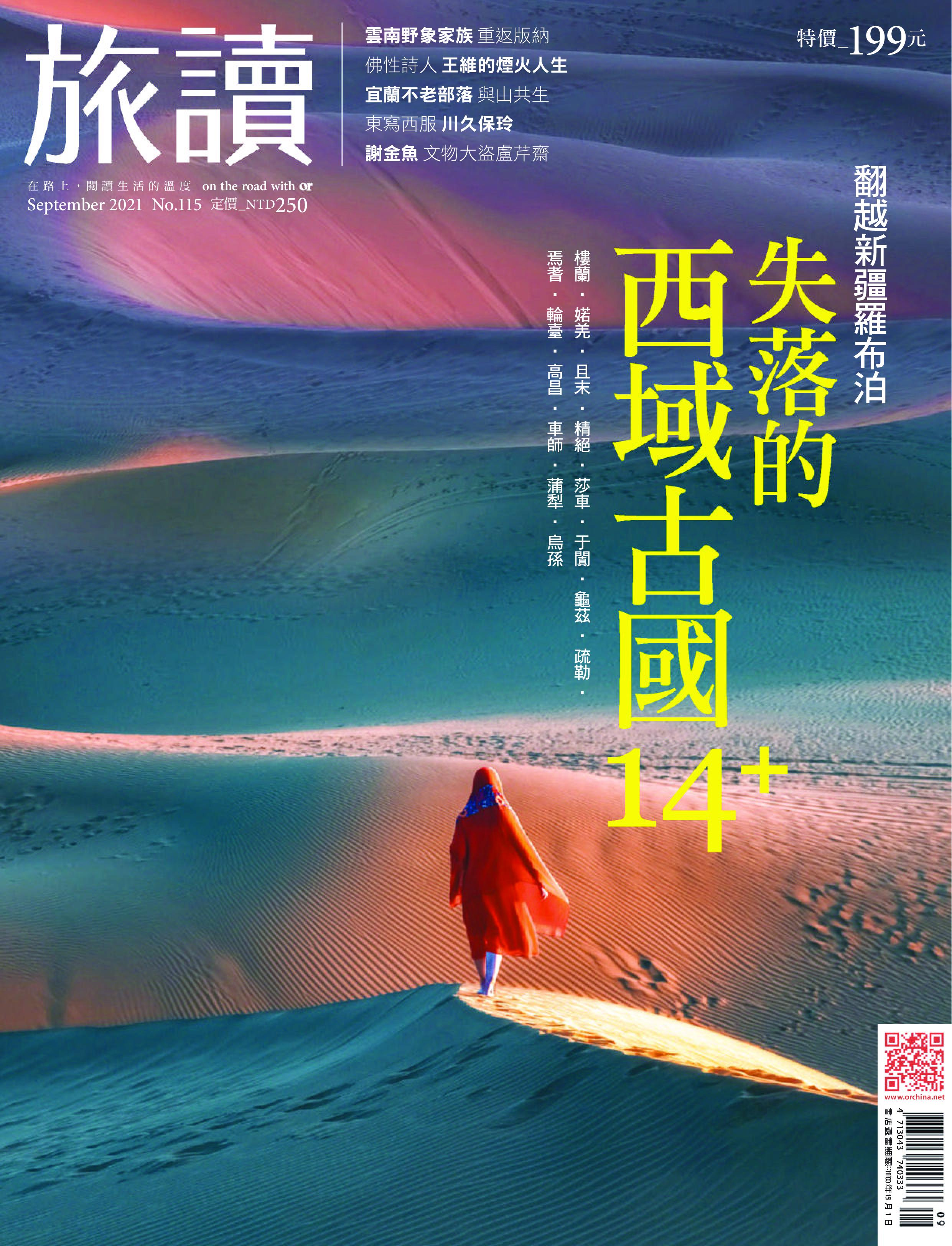 Or China 旅讀中國 - 八月 2021