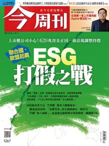 Business Today 今周刊 - 07 四月 2021