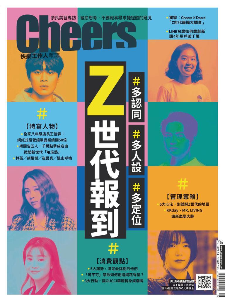 Cheers Magazine 快樂工作人 - 六月 2021