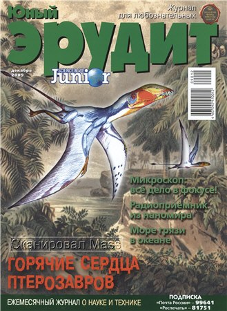 Юный эрудит №12 (декабрь) 2009