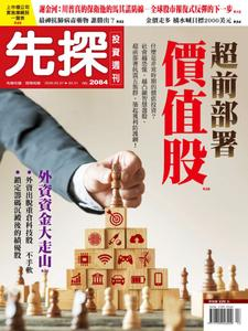 Wealth Invest Weekly 先探投資週刊 - 26 三月 2020