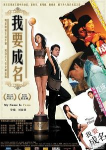 My Name Is Fame (2006) Ngor yiu sing ming