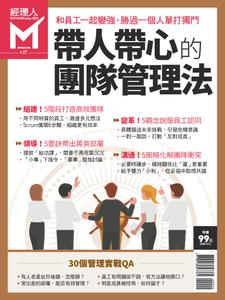 Manager Today Special Issue 經理人. 主題特刊 - 七月 18, 2019