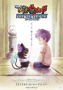 Yo-kai Watch Movie 5: Forever Friends (2018)