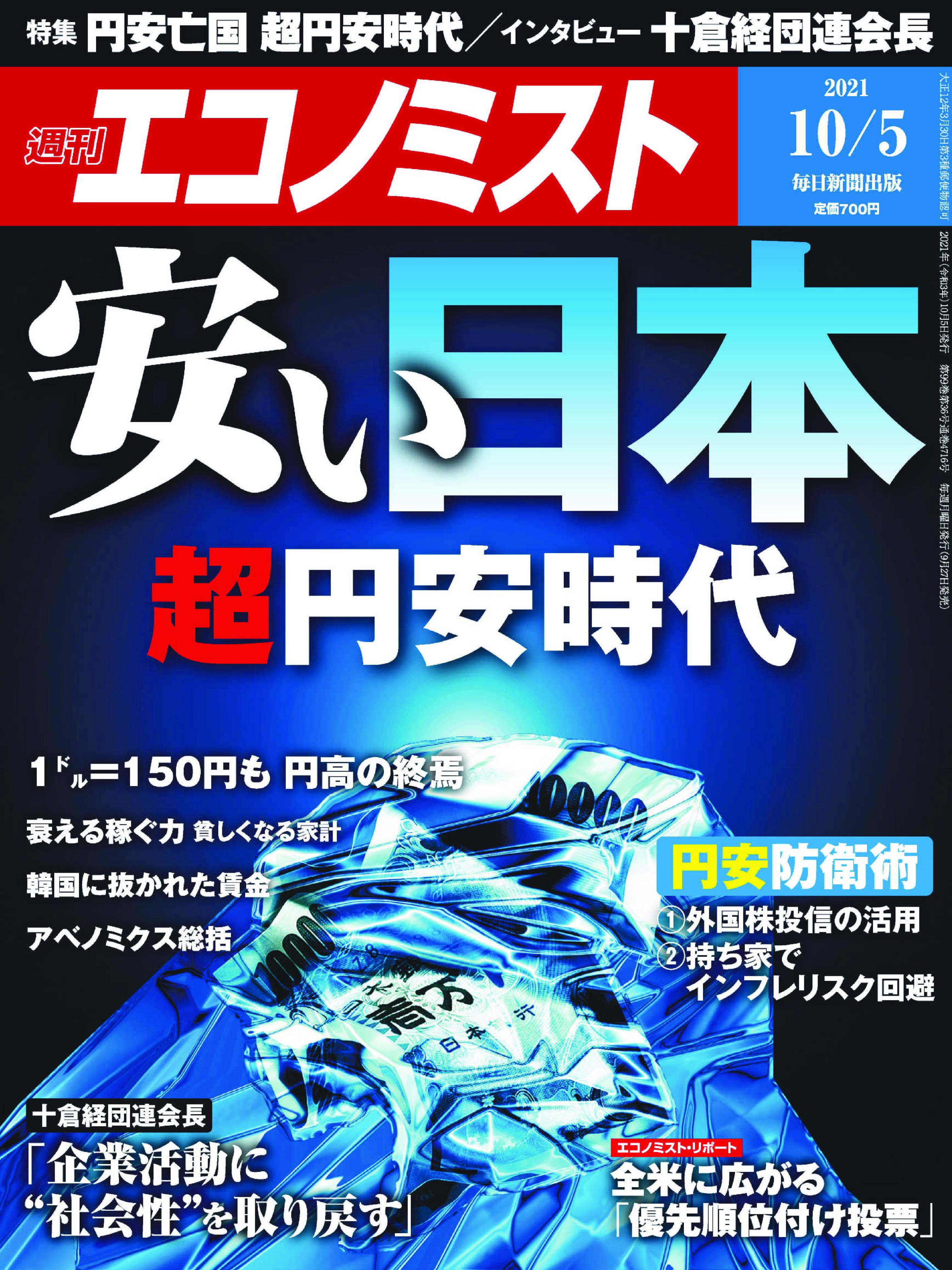 Weekly Economist 週刊エコノミスト – 21 9月 2021