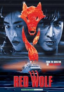Red Wolf (1995) Hu meng wei long