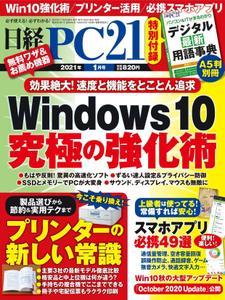 日経PC21 – 11月 2020