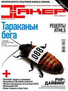 Хакер №6 (Июнь 2011 / Россия)