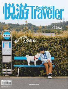 悦游 Condé Nast Traveler - 五月 2019