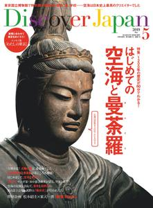 Discover Japan - 4月 2019