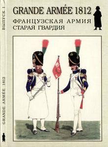Французская Армия: Старая гвардия (Grande Armee 1812 №1)