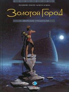 Золотой город No.01 - Морские грабители