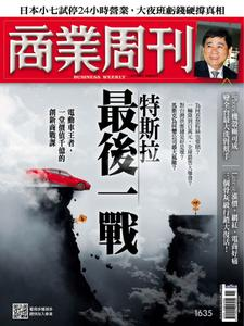 Business Weekly 商業周刊 - 18 三月 2019