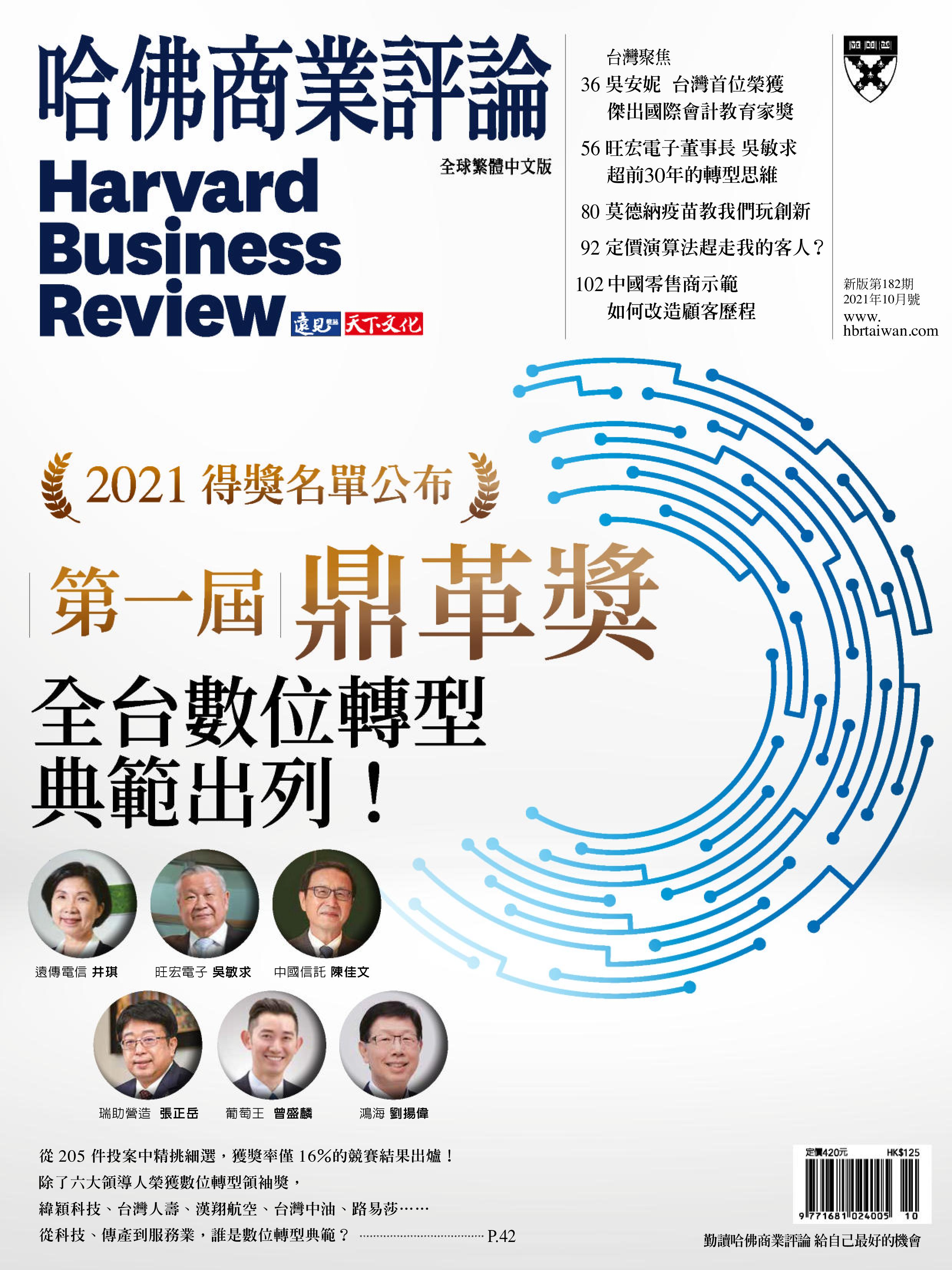 Harvard Business Review Complex Chinese Edition 哈佛商業評論 - 十月 2021