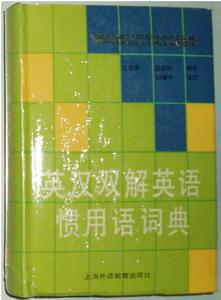 英汉双解英语惯用语词典