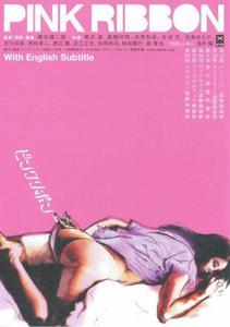 Uplink - Pink Ribbon (2004)