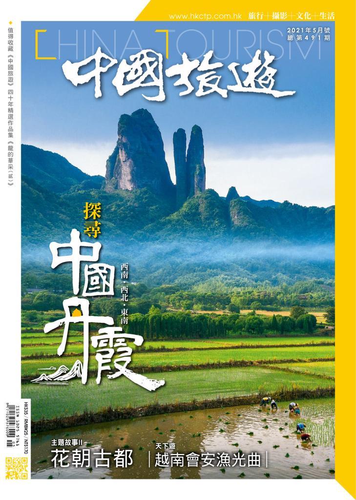 China Tourism 中國旅遊 - 四月 2021