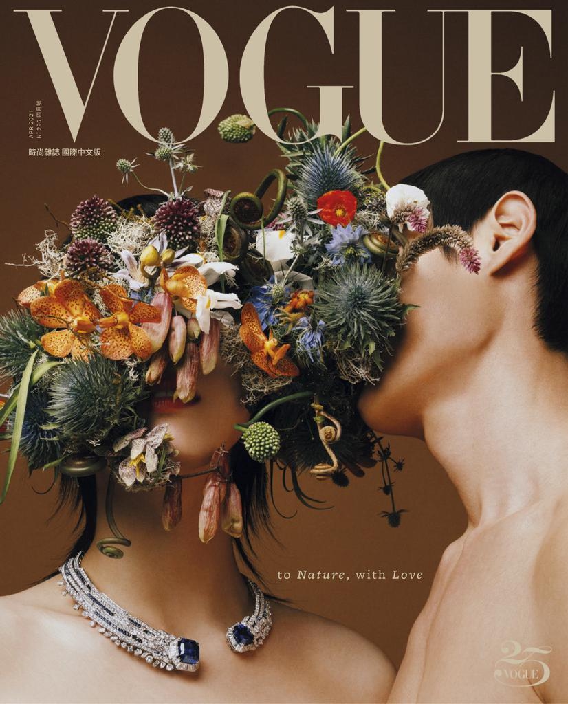 Vogue Taiwan - 四月 2021